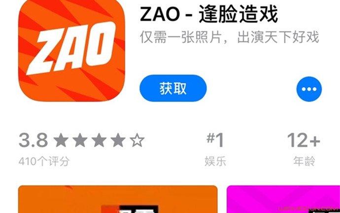 ZAO隐私风险