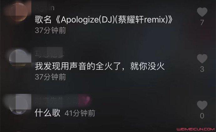 dj韬rmx创作的原声歌名