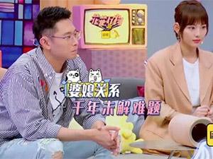 张嘉倪谈婆媳关系 婚后没改口引争议但其实