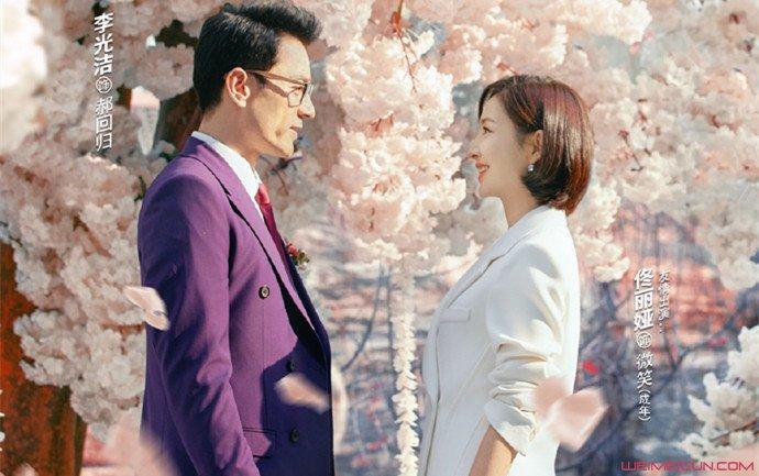 刘大志和微笑在一起了吗