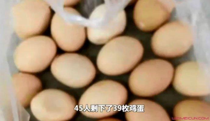 老师因为39枚鸡蛋改课