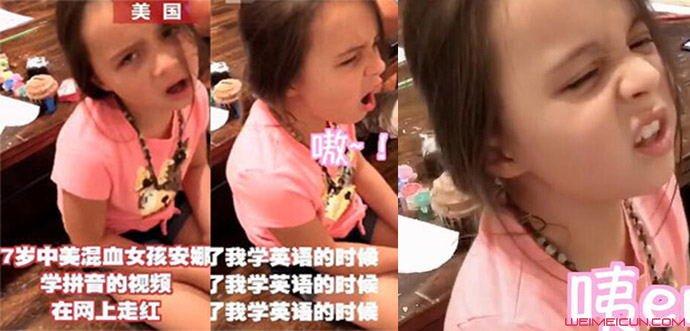 萌娃教汉语成网乌 7岁小安娜走乌里前本果掀秘