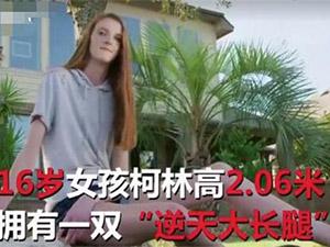女生腿长135厘米怎么回事 柯林16岁身高已超2米原因曝光