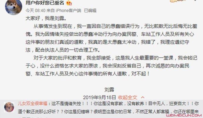 曝女演员刘露道歉全文