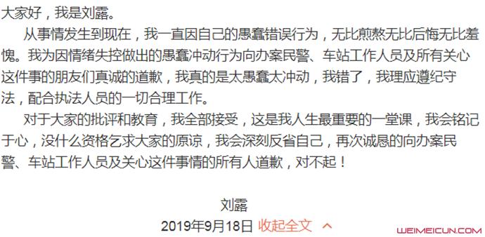芒果TV签约女演员刘露