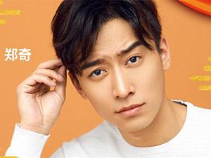 郑奇个人资料年龄 已有35周岁的他结婚了没