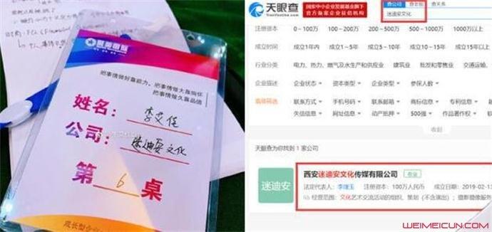 女网红李艾佳是谁资料