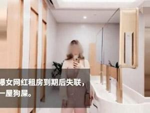 网红租房到期失联详情 名叫李艾佳的女网红
