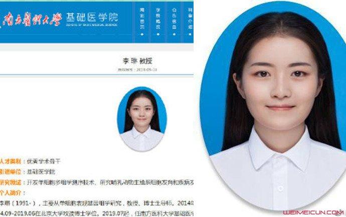 28岁女博士李琳简历