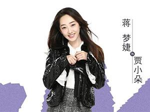我在北京等你贾小朵谁演的 蒋梦婕在剧中和谁是一对揭露