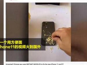 手艺人汪伟用方便面修iPhone11 独门绝技令人折服
