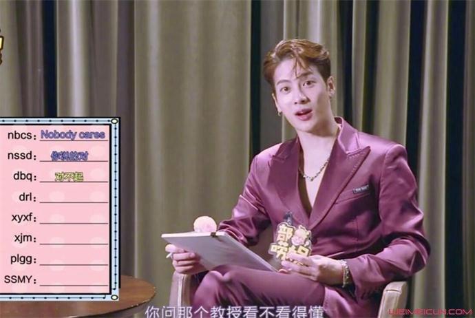 王嘉尔吐槽缩写