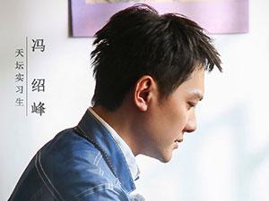 冯绍峰首谈儿子说了什么 一番话剖析自我原