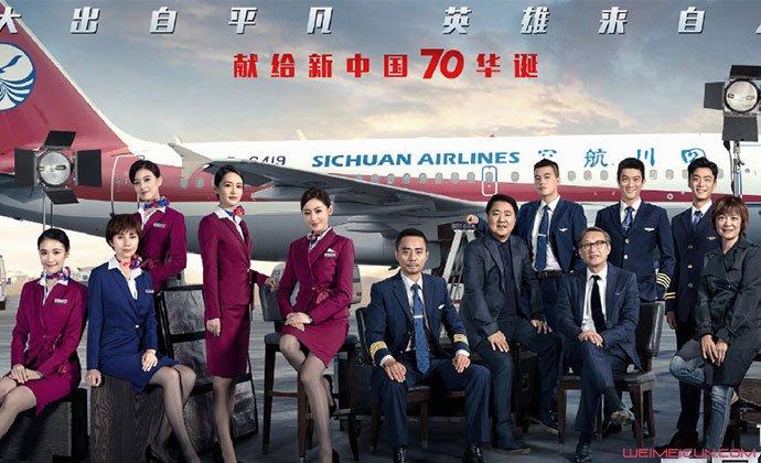 中国机长上映时间
