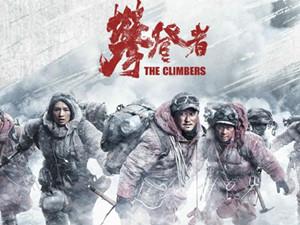 攀登者真实事件是什么 原型人物69岁夏伯渝