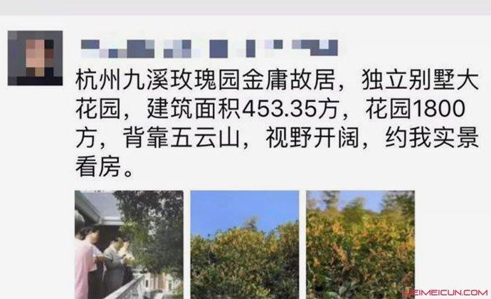 金庸杭州別墅出售