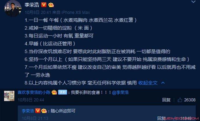 李荣浩详细减肥方法