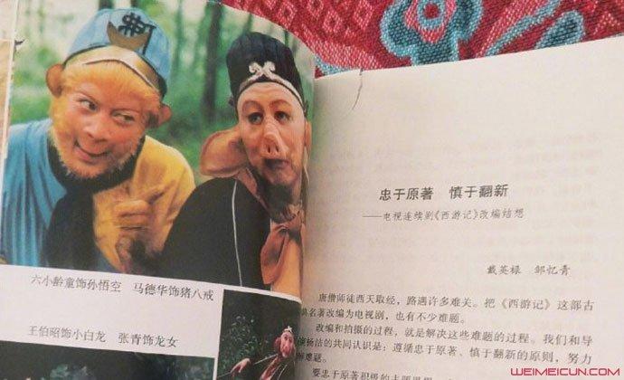 西游记编剧邹忆青