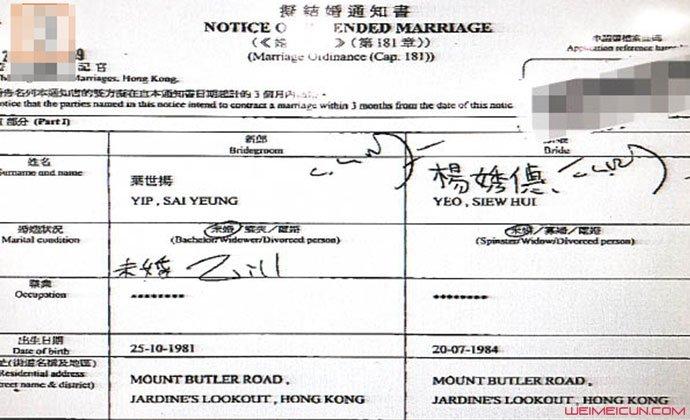 杨秀惠拟结婚通知书