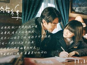 大约在冬季定档11月15日 揭该片故事情节及
