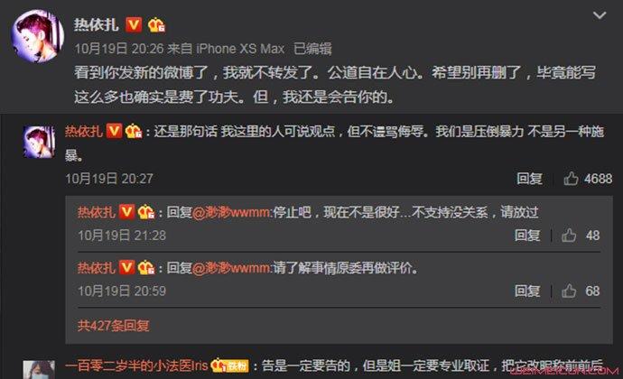 热依扎回应网友道歉