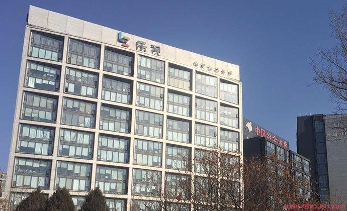 北京乐视大厦被拍卖