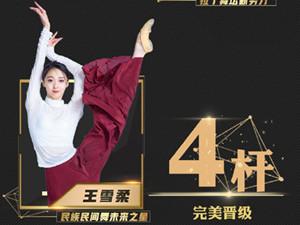 舞蹈风暴王雪柔个人资料 获四杆的舞者镜头