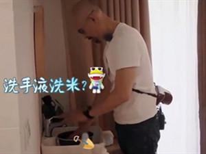徐锦江用洗手液洗米 令人傻眼的一幕背后有