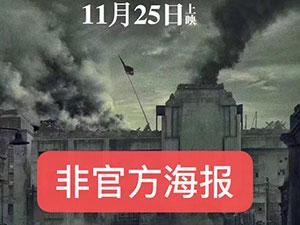 网曝八佰定档时间 八佰定档11月25日海报是