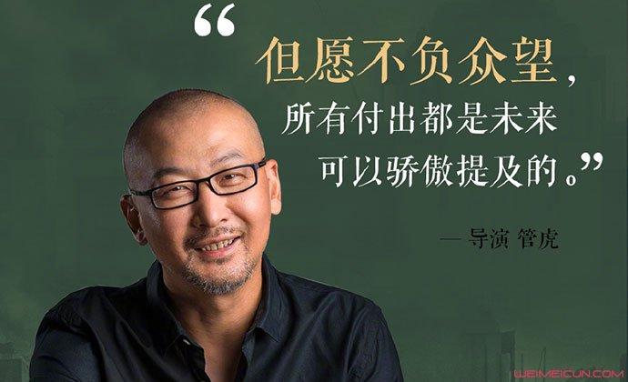 电影八佰导演管虎