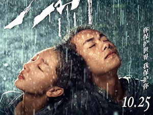 少年的你定档10月25日 千玺周冬雨新作突然