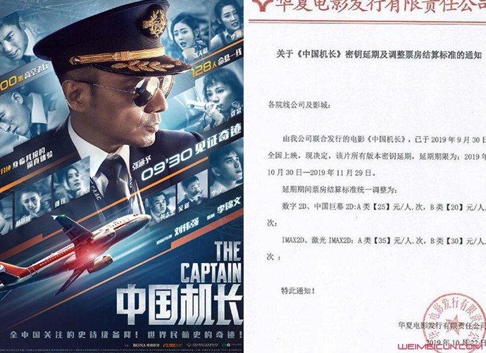 中国机长延长上映