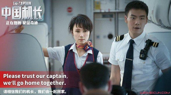 中国机长延长上映原因