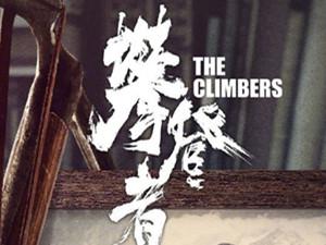 攀登者延长上映怎么回事 这部影片累计票房