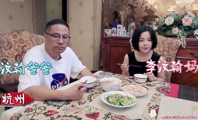 李汶翰爸爸和妈妈
