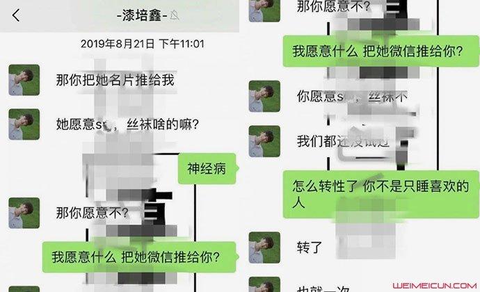 漆培鑫与前女友对话