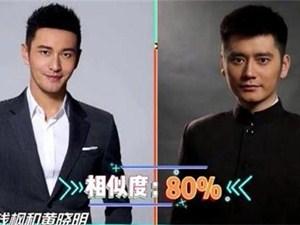 黄晓明钱枫撞脸 二人相似程度令人惊呆简直