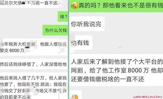 网曝包贝尔欠债8千万不还