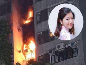 26岁新闻主播不幸离世 银纸彤家中起火葬身