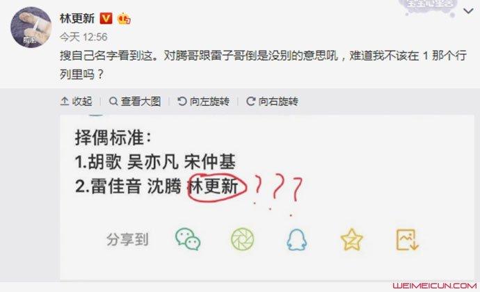 林更新发文表示疑问