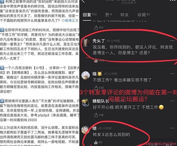 吴亦凡粉丝澄清录音事件