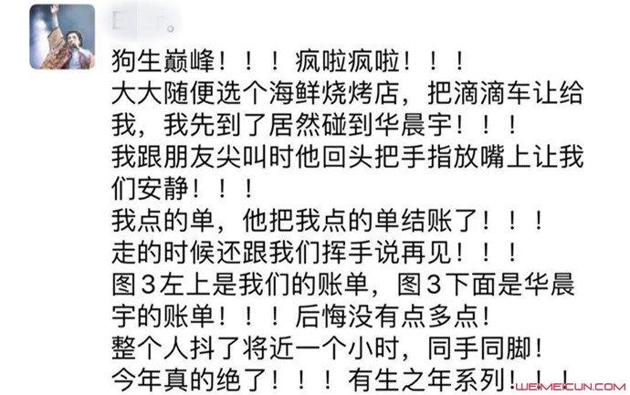 华晨宇帮粉丝买单