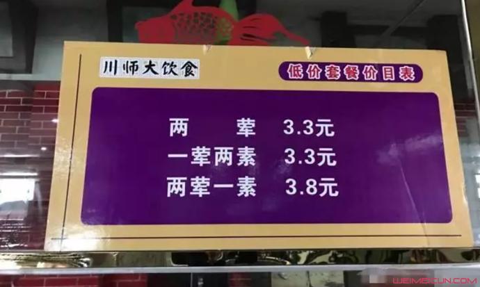 食堂套餐仅3.8元