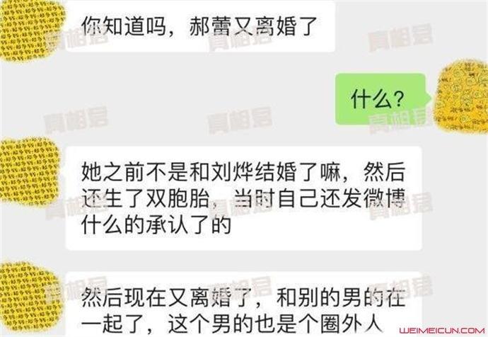 郝蕾和圈外老公刘烨离婚了?