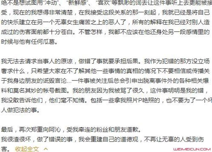 半藏森林道歉内容截图