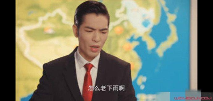 萧敬腾当天气主播