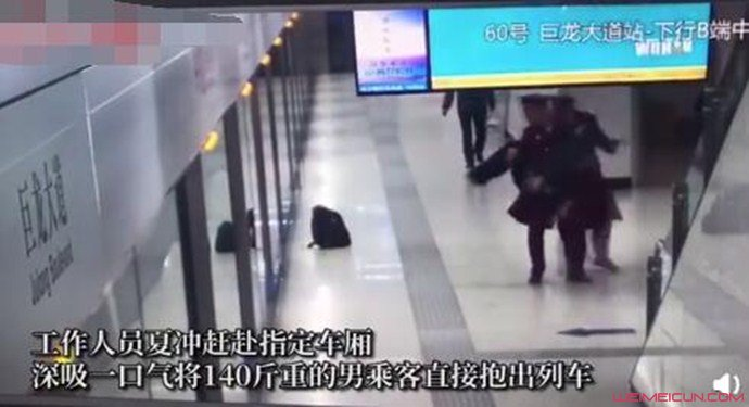 地铁小哥抱男乘客画面曝光