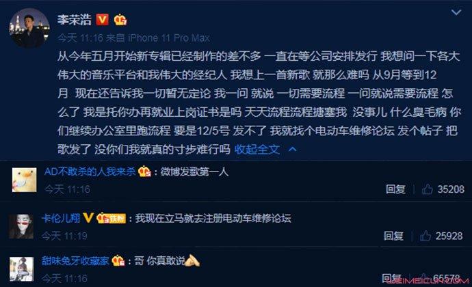 李荣浩发文控诉经纪人