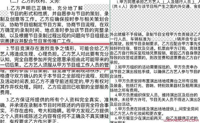 网曝浙江台节目合同