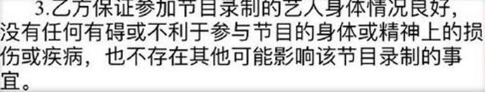 网曝浙江台节目合同内容截图